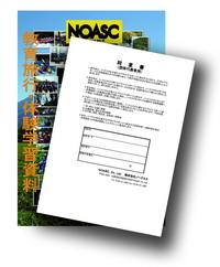 NOASC Schools Participation Wavier Forms