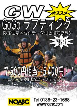 Golden Week Rafting + Photo + Onsen Package
